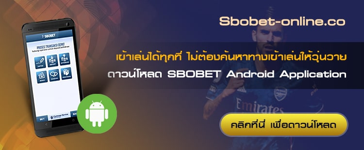 sbobet application