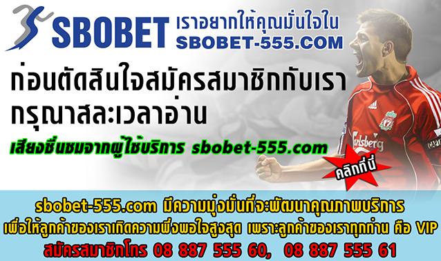 sbobet-review